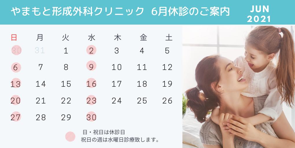 6月休診日お知らせ